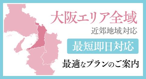 大阪対応エリア 大阪のペット火葬はさくらペットセレモニー